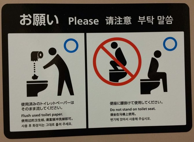 No_standing_on_the_toilets